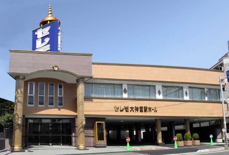 セレモ大神宮下駅ホールのメイン画像 /  : 【セレモ公式サイト】千葉の葬儀社 「セレモ」 のお葬式|家族葬、火葬式から社葬まで
