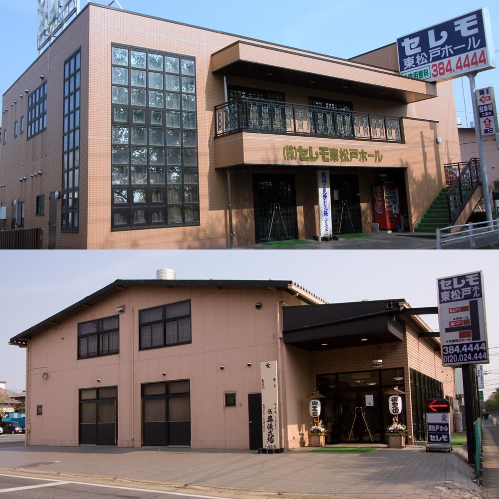 セレモ東松戸ホールのメイン画像 /  : 【セレモ公式サイト】千葉の葬儀社 「セレモ」 のお葬式|家族葬、火葬式から社葬まで