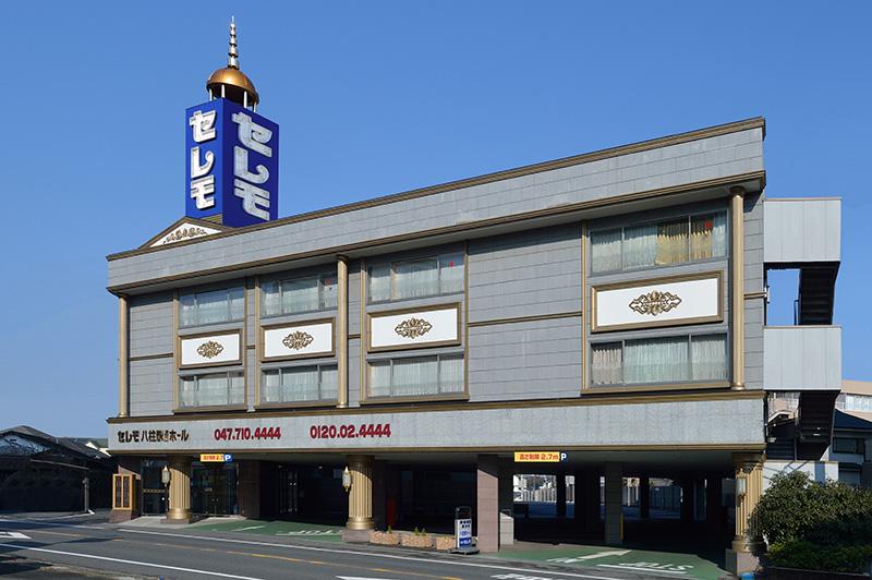 セレモ八柱駅ホールのメイン画像 /  : 【公式サイト】千葉の葬儀社 「セレモ」 のお葬式|家族葬、火葬式から社葬まで