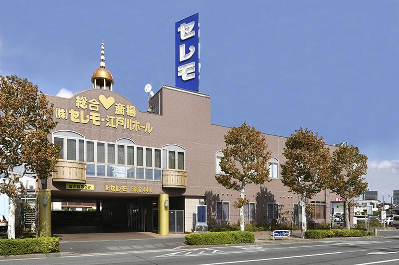 セレモ江戸川ホールのメイン画像 /  : 【公式サイト】千葉の葬儀社 「セレモ」 のお葬式|家族葬、火葬式から社葬まで