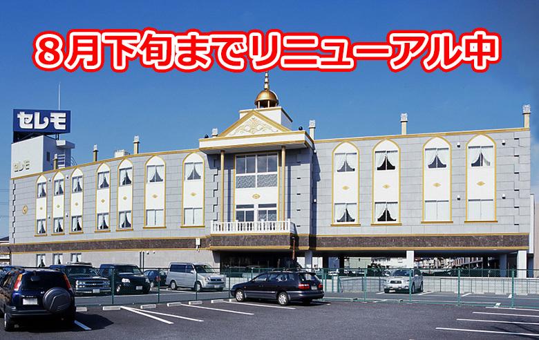 セレモ船橋駅北口ホールのメイン画像 /  : 【セレモ公式サイト】千葉の葬儀社 「セレモ」 のお葬式|家族葬、火葬式から社葬まで