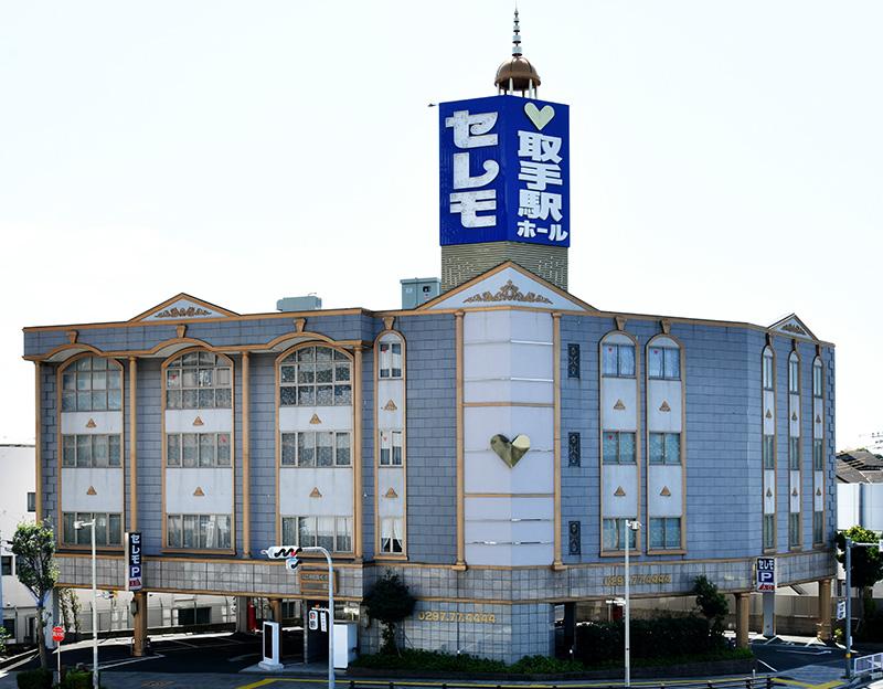 セレモ取手駅ホールのメイン画像 /  : 【セレモ公式サイト】千葉の葬儀社 「セレモ」 のお葬式|家族葬、火葬式から社葬まで